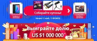 Свежие промокоды и купоны на распродажу 11.11 в AliExpress