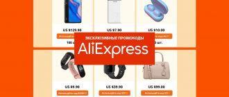 Эксклюзивные промокоды на предстоящую распродажу Aliexpress 11 ноября.