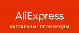 Рабочие промокоды на распродажу Алиэкспресс!