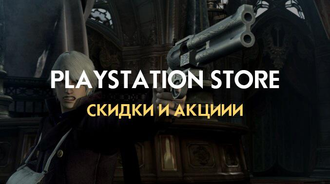 Подборка игры со скидками по акции в PlayStation Store