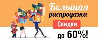 Подборка акций и скидок - одежда, электроника, продукты, книги, кино, такси, игры
