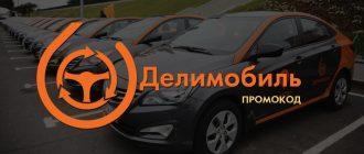 Свежие промокоды и акции - Делимобиль, Lamoda, PlayStation Store, M.Видео и другие.