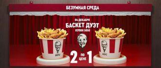 Свежие промики, акции и скидки - KFC, Tele2, Кинопоиск, Lamoda, Ситимобил и другие