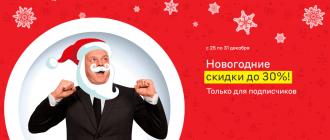 Новогодние распродажи с промокодами от М.Видео и Эльдорадо!