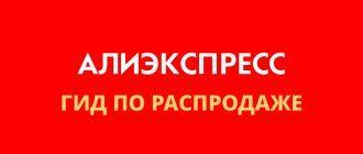 "Гид по распродаже ""Зимние скидки"" на Али - начало 6 января в 11.00 по МСК!"