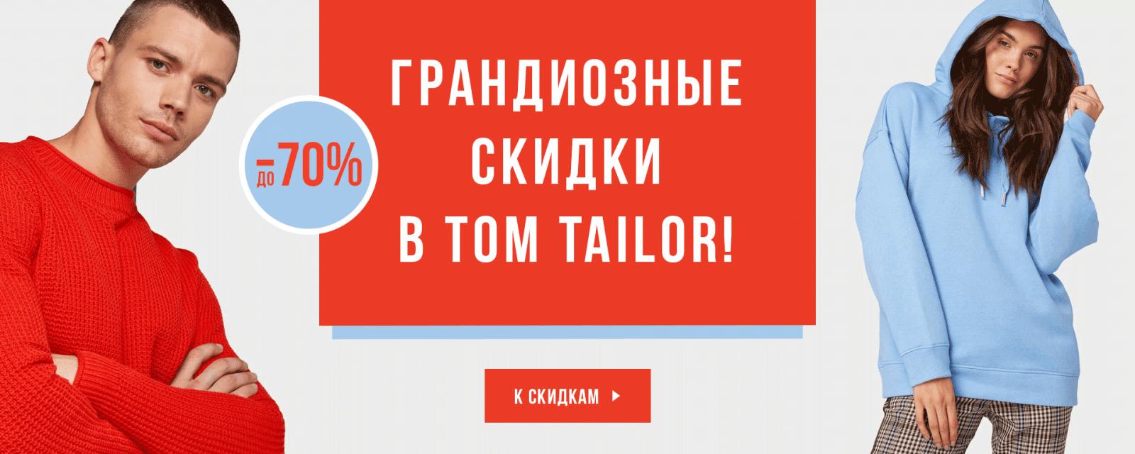 Подборка интересных товаров с распродажи Tom Taylor на которые можно потратить халявные 1000 бонусов.