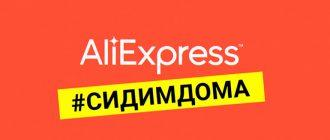 Распродажа #СИДИМДОМА на Али и ТМОЛЛ