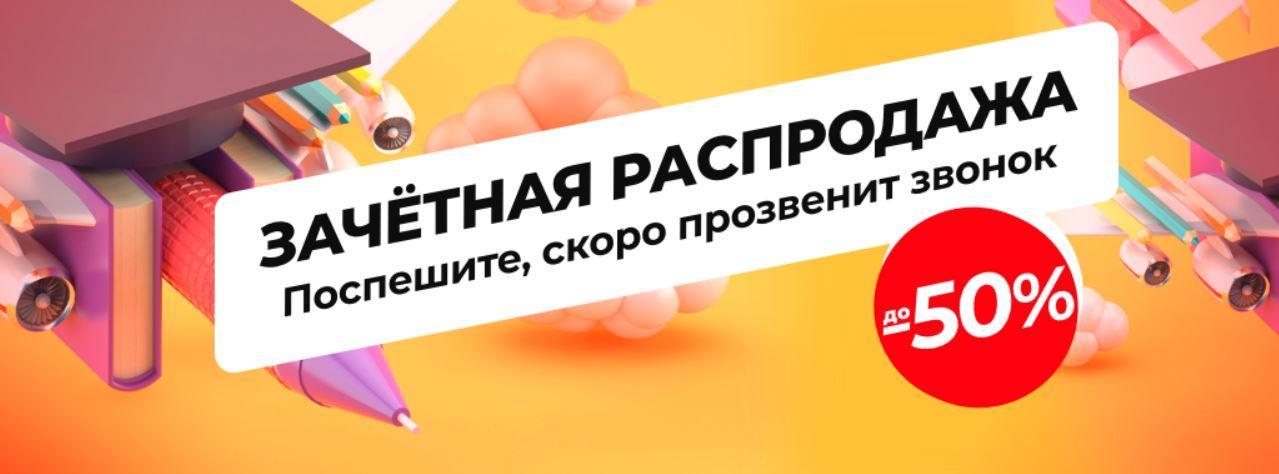Промокоды, скидки и акции - Одежда и аксессуары, Электроника, Еда, Книги, Игры.