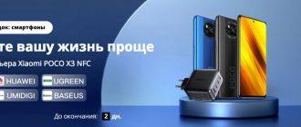 """Новая распродажа """"Миллионы скидок: Смартфоны"""" на АлиЭкспресс."""