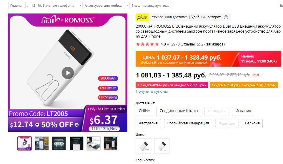 [11.11] Беспрецедентная скидка на Внешние аккумуляторы Romoss на распродажу Али: