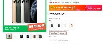 Подборка Apple iPhone на распродажу Али из официального магазина Мегафон на Тмолле