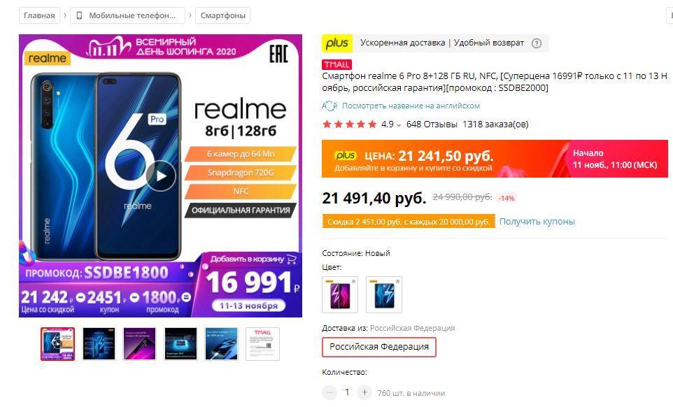 🔥Подборка смартфонов Realme со скидкой с распродажи 11.11 на Алиэкспресс🔥