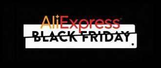?Подготовка к Черной Пятнице на AliExpress?
