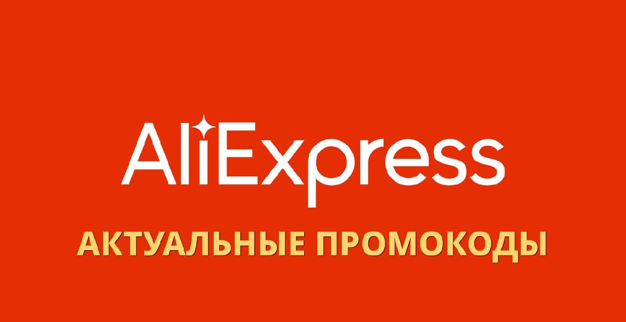 Промокоды на Черную Пятницу в AliExpress