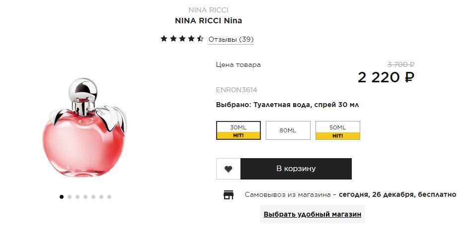 Подборка женского парфюма из магазина Летуаль со скидкой до 70%