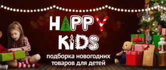 Промокоды, скидки и акции - электроника, бытовая техника, товары для дома, Новогодние подарки, товары для детей, книги, игры.