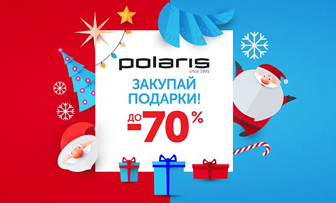 Скидки до 70% на бытовую технику в Polaris