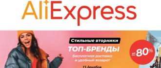«Стильные вторники» на AliExpress