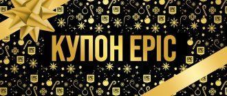 Получаем купон на доп. скидку 650₽ от 899₽ в EpicGames