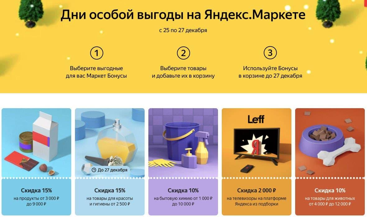 Новые бонусы со скидками до 25% на Яндекс.Маркете