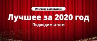 Начало распродажи «Итоги года» на АлиЭкспресс