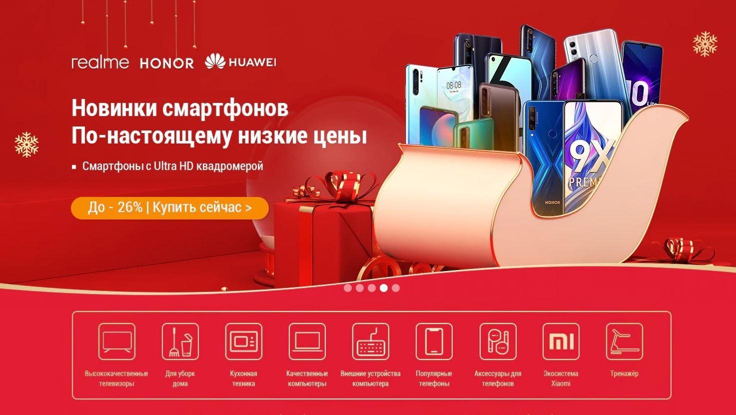 Акции электронику и бытовую технику на AliExpress