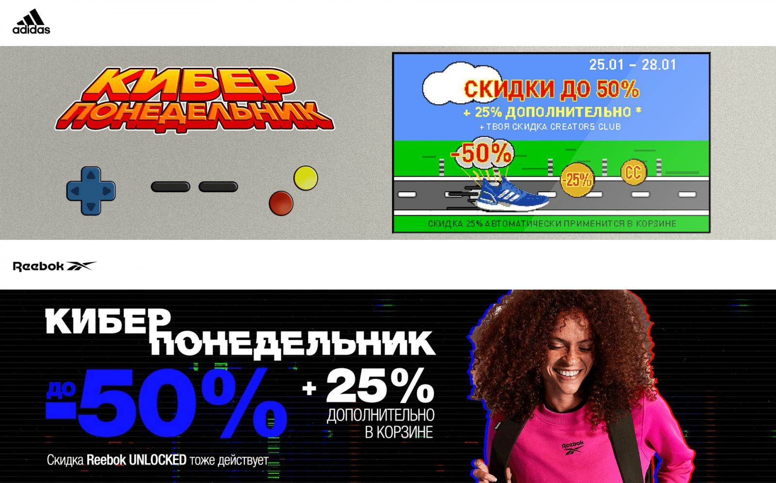 Скидки до 50% + доп. скидка 25% + доп. скидка до 20% по промокодам в Adidas и Reebok