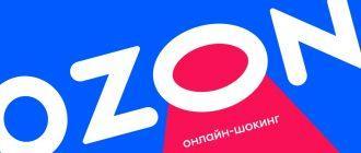 Акции на Ozon