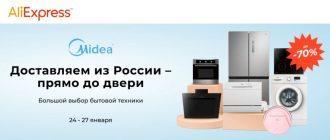 Мини-распродажа «Доставляем из России - прямо до двери» на AliExpress