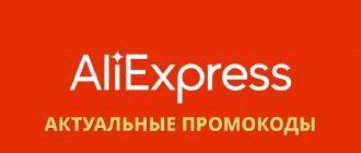 Промокоды на распродажу «Продолжение банкета» на АлиЭкспресс
