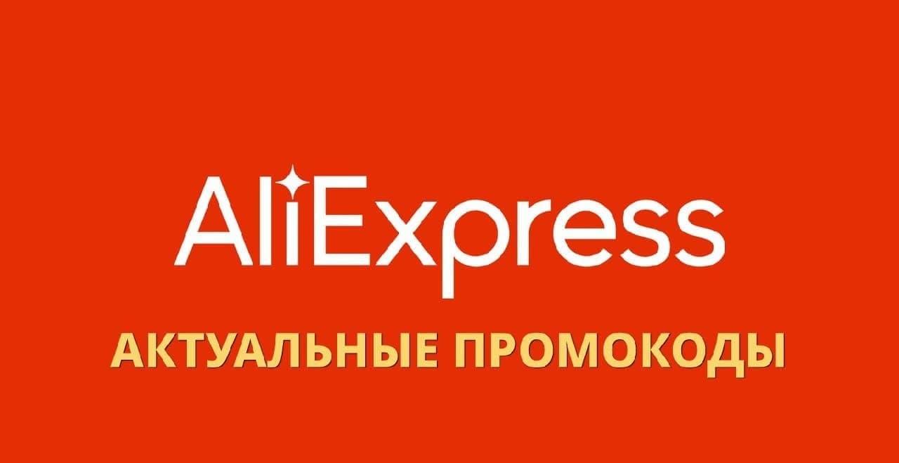 Новые действующие промокоды на скидку 125₽ от 1000₽ на АлиЭкспресс