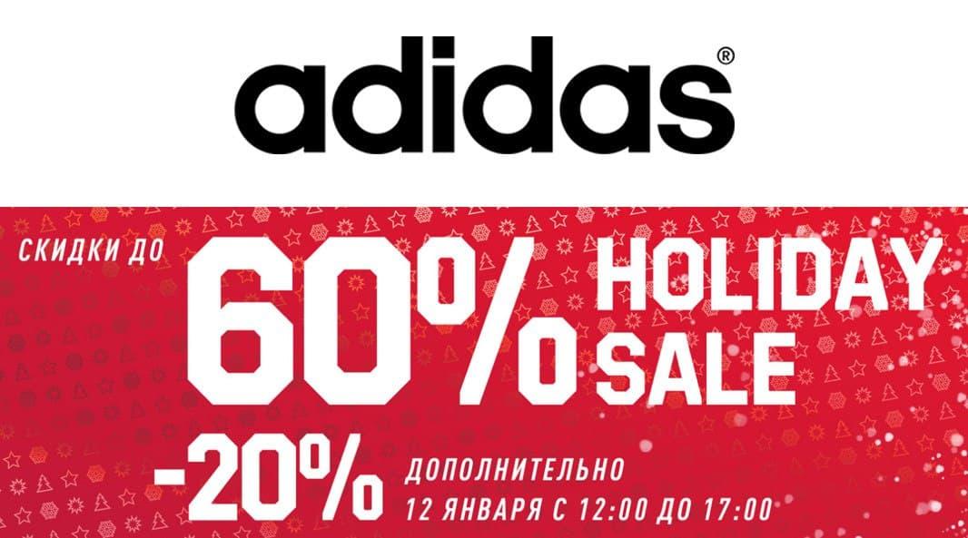 Holiday Sale со скидками до 60% + доп. скидка 20% в Adidas