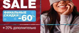 Скидки до 60% на распродаже + доп. скидка 20% по промокоду в Reebok