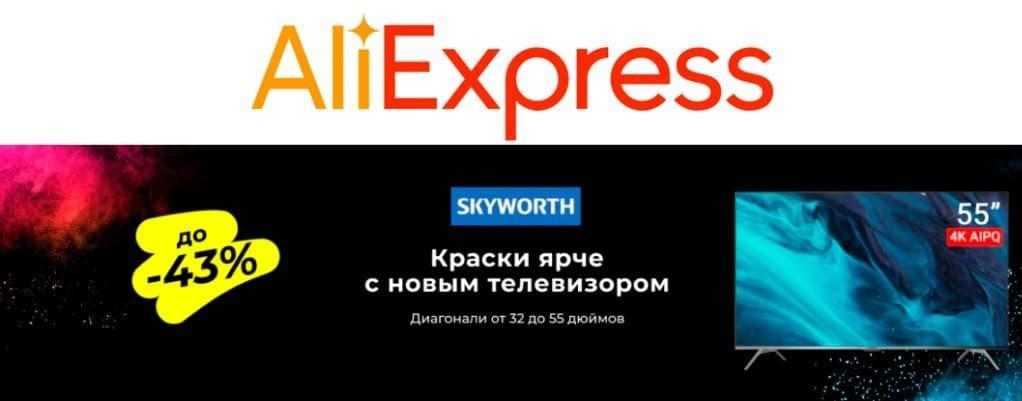 """Распродажа """"Краски ярче с новым телевизором"""" на Али Тмолл"""