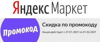 Новые промокоды на скидку до 34% на Яндекс.Маркете