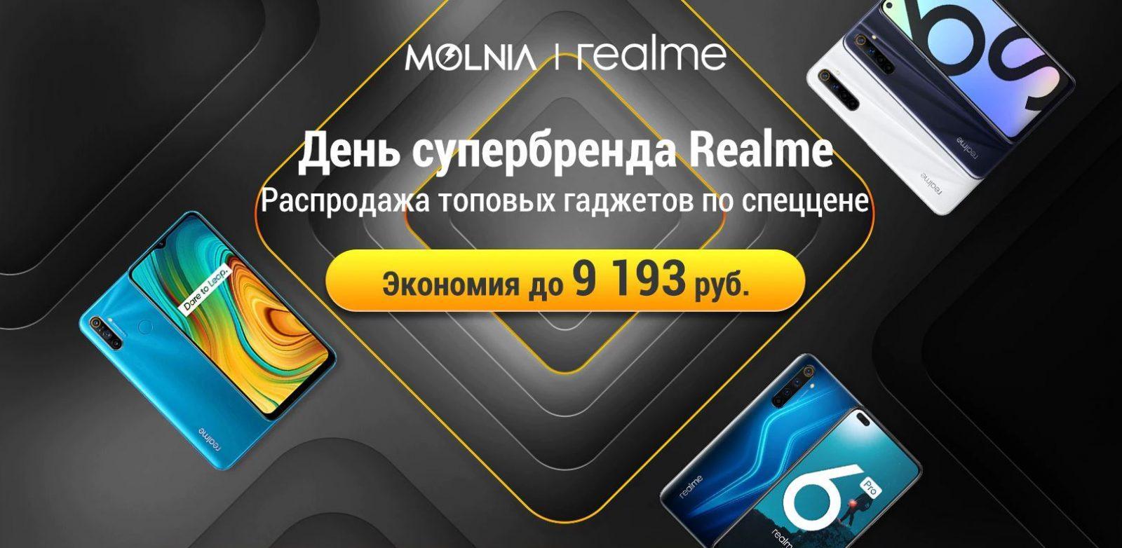 «День супербренда Realme» на AliExpress Tmall