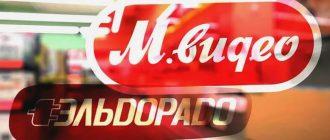 Акции в М.Видео и Эльдорадо