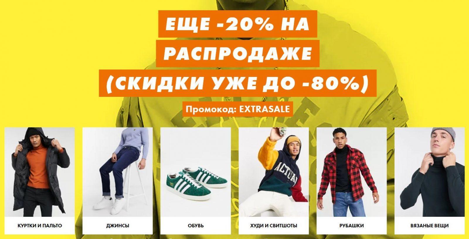 Акции на одежду и обувь
