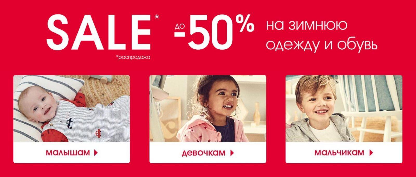 Акции на товары для детей