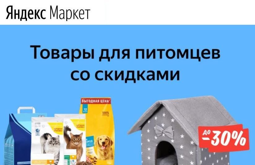 Актуальные акции на Яндекс.Маркете