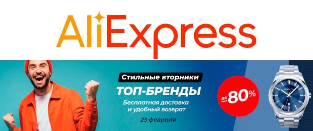 «Стильные вторники» со скидками до 80% на AliExpress