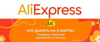 Подарки к 8 марта на AliExpress Tmall