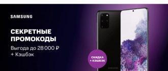 Скидки до 28000 по промокодам на смартфоны Samsung Galaxy в МТС