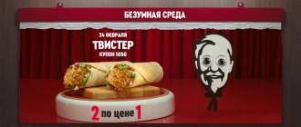 Два Твистера по цене одного в KFC