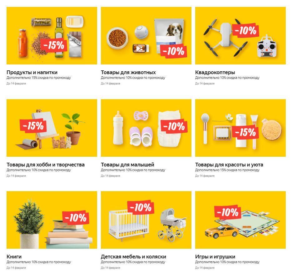 Доп.скидки до 15% на различные товары на Яндекс.Маркете