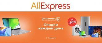 Анонс распродажи «Скидки каждый день» в Ситилинке на AliExpress