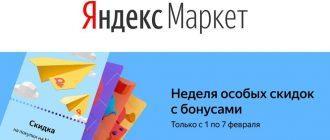 Новые бонусы со скидками до 20% на Яндекс.Маркете
