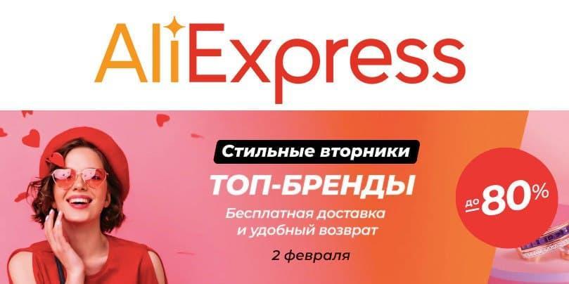 «Стильные вторники» со скидками до 80% на одежду, украшения и аксессуары на AliExpress