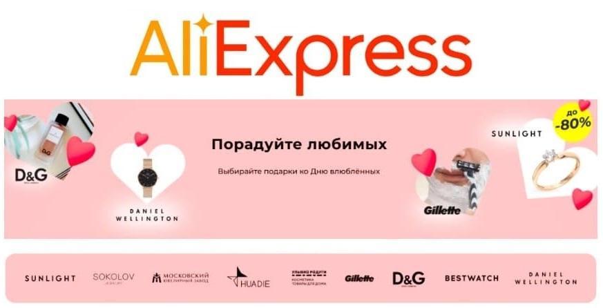 Мини-распродажа «Порадуйте любимых» со скидками до 80% на подарки ко Дню влюблённых на AliExpress Tmall