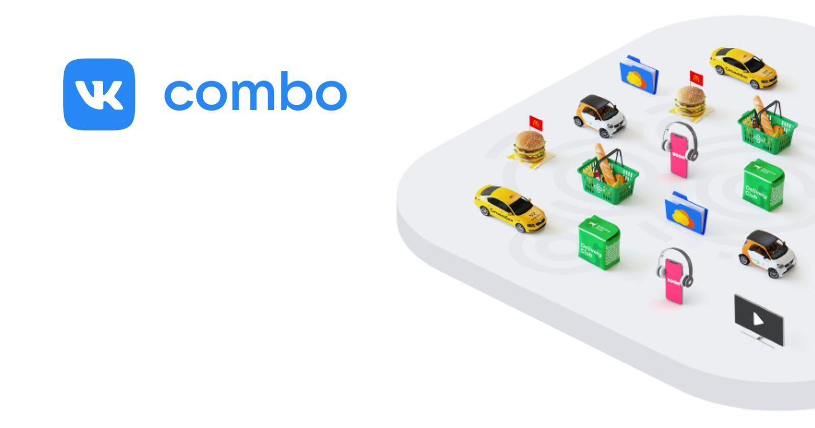 Получаем месяц подписки VK Combo бесплатно попромокоду